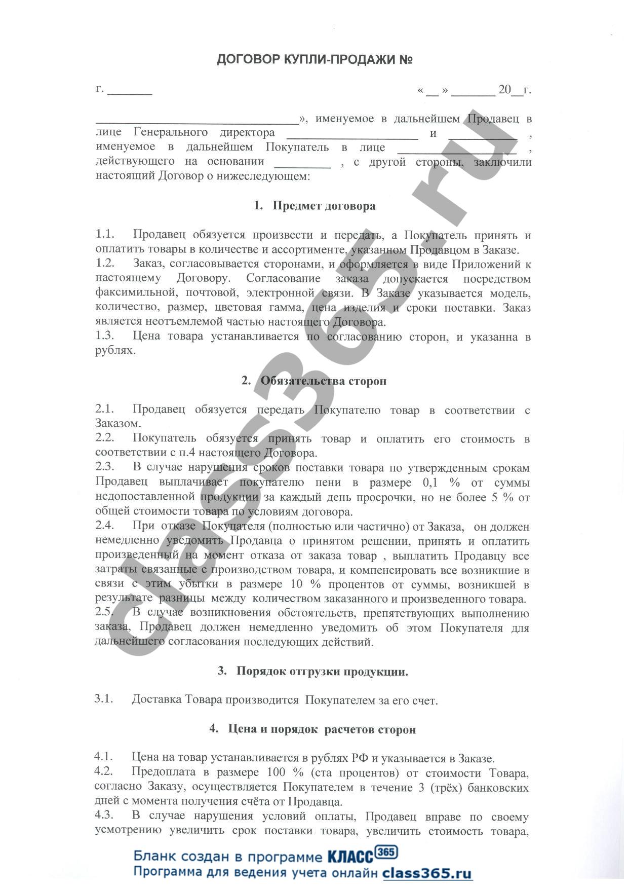 Исковое заявление о понуждении заключить договор купли родажи земельного участка