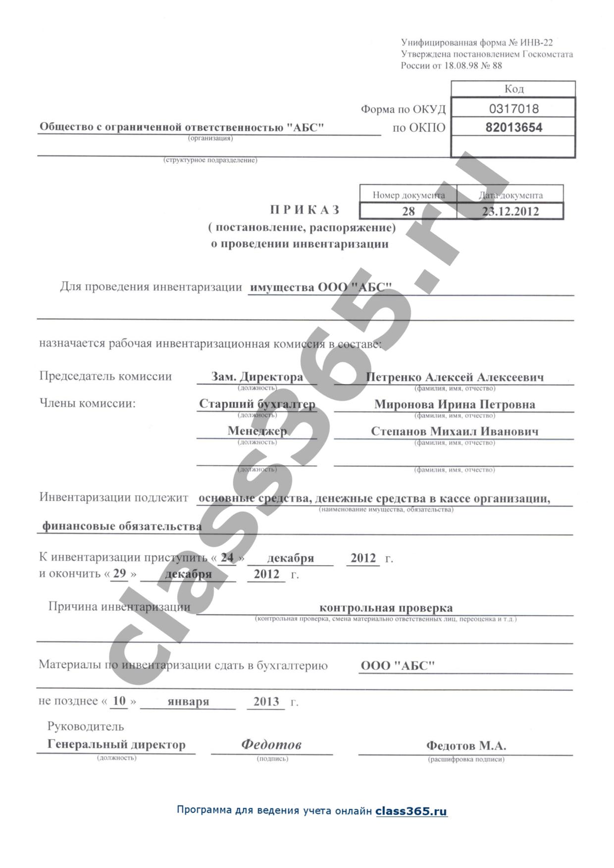 Инвентаризация кассы: что нужно знать бухгалтеру? :: syl. Ru.