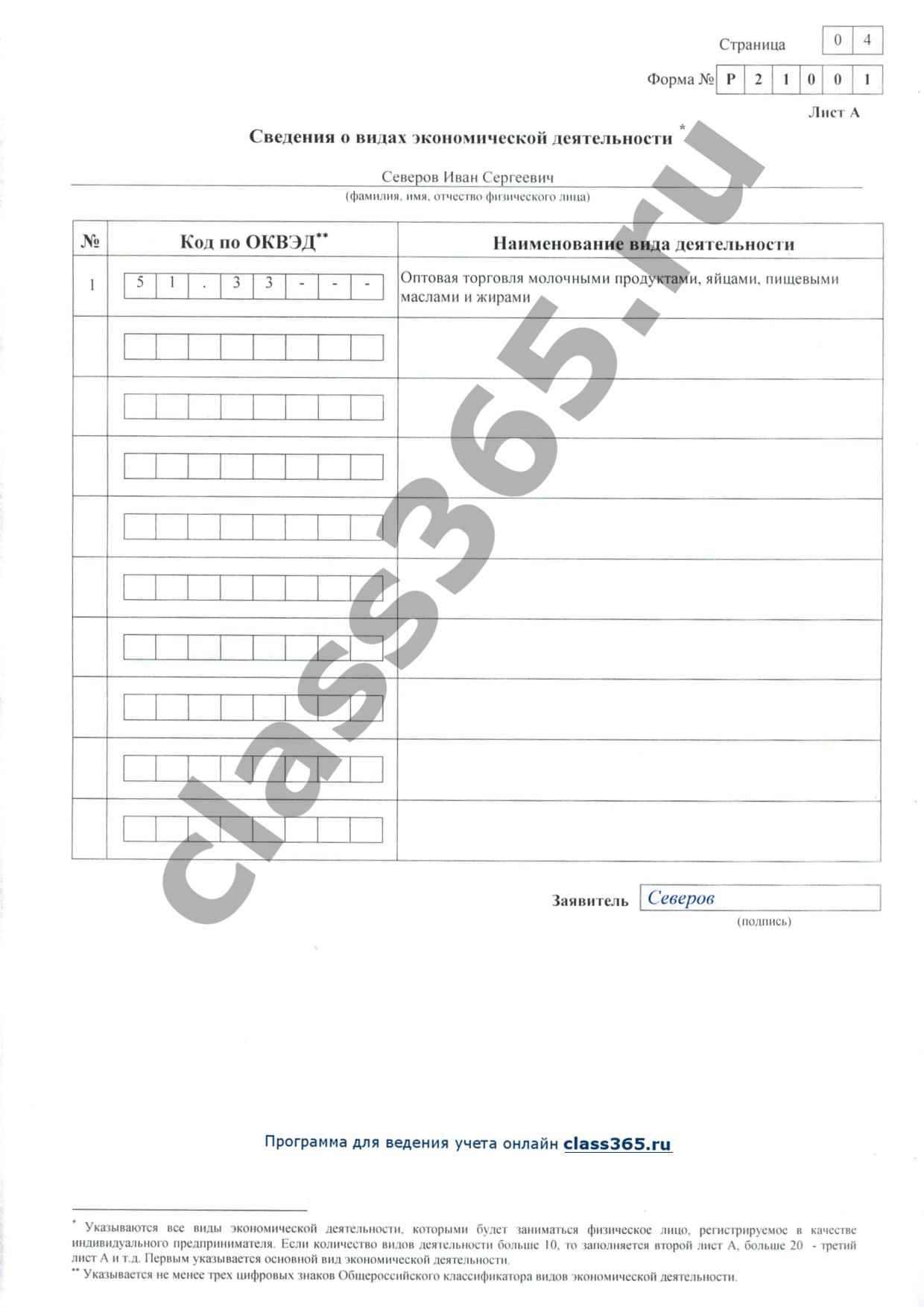 Сведения о государственной регистрации физических лиц в качестве ип услуги при создания ооо регистрация