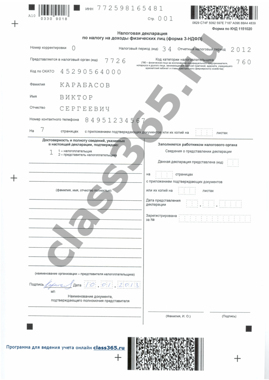 Декларация 3 ндфл форма кнд 1151020 регистрация ип какие документы получаю в налоговой