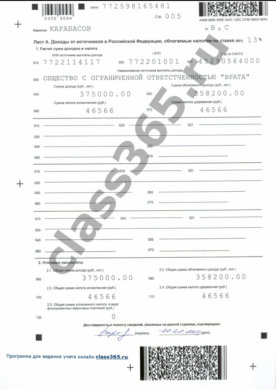 Налоговая декларация 3 ндфл форма 1151020 скачать налоговая декларация 3 ндфл форма заполнения