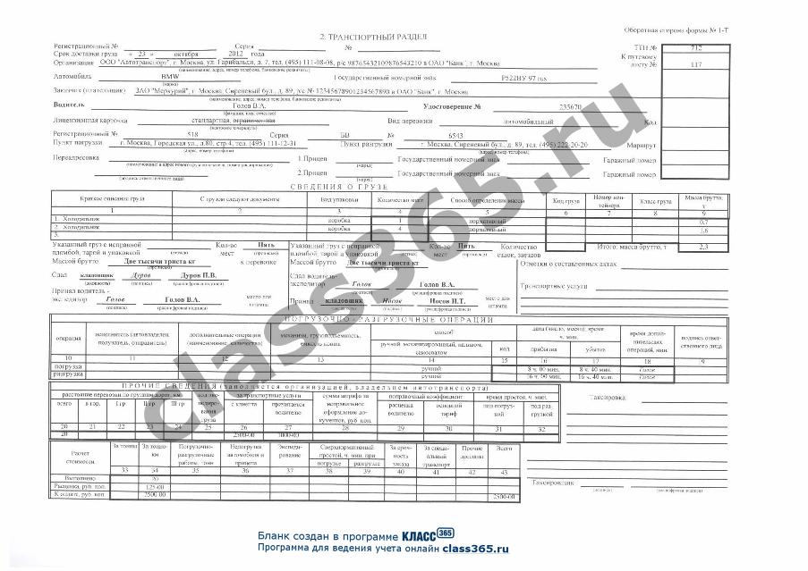 Ттн 1 т образец квитанции сбербанк - acda