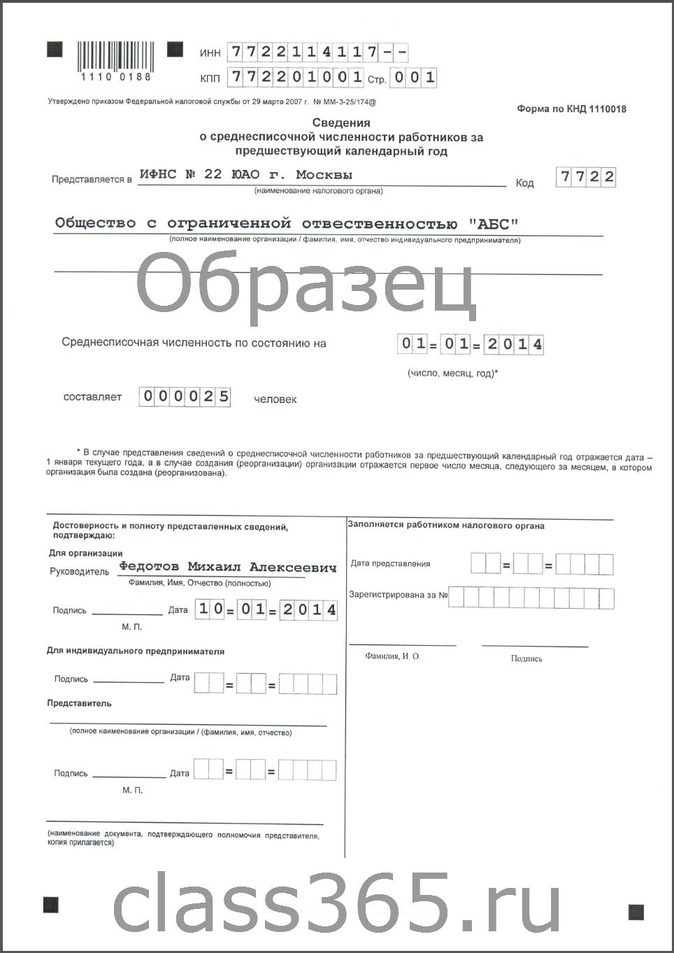 форма по кнд 1150040 образец заполнения