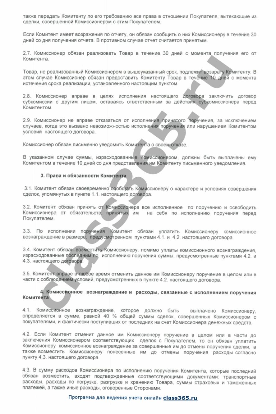 Почта россии отдел жалоб