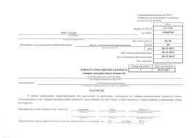 Правила заполнения инвентаризационной описи тмц