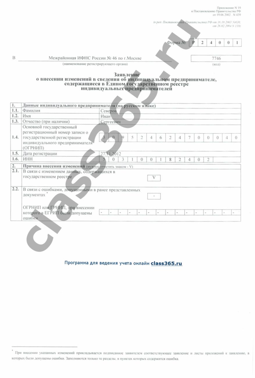 Заявление регистрация ип внесение изменений нияу мифи бухгалтерия