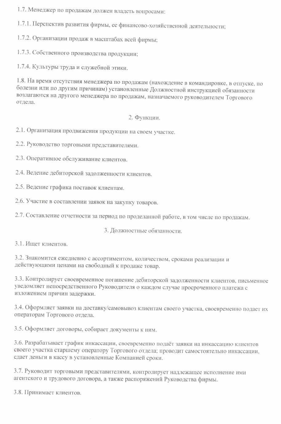 Должностная инструкция руководителя отдела по работе с клиентами