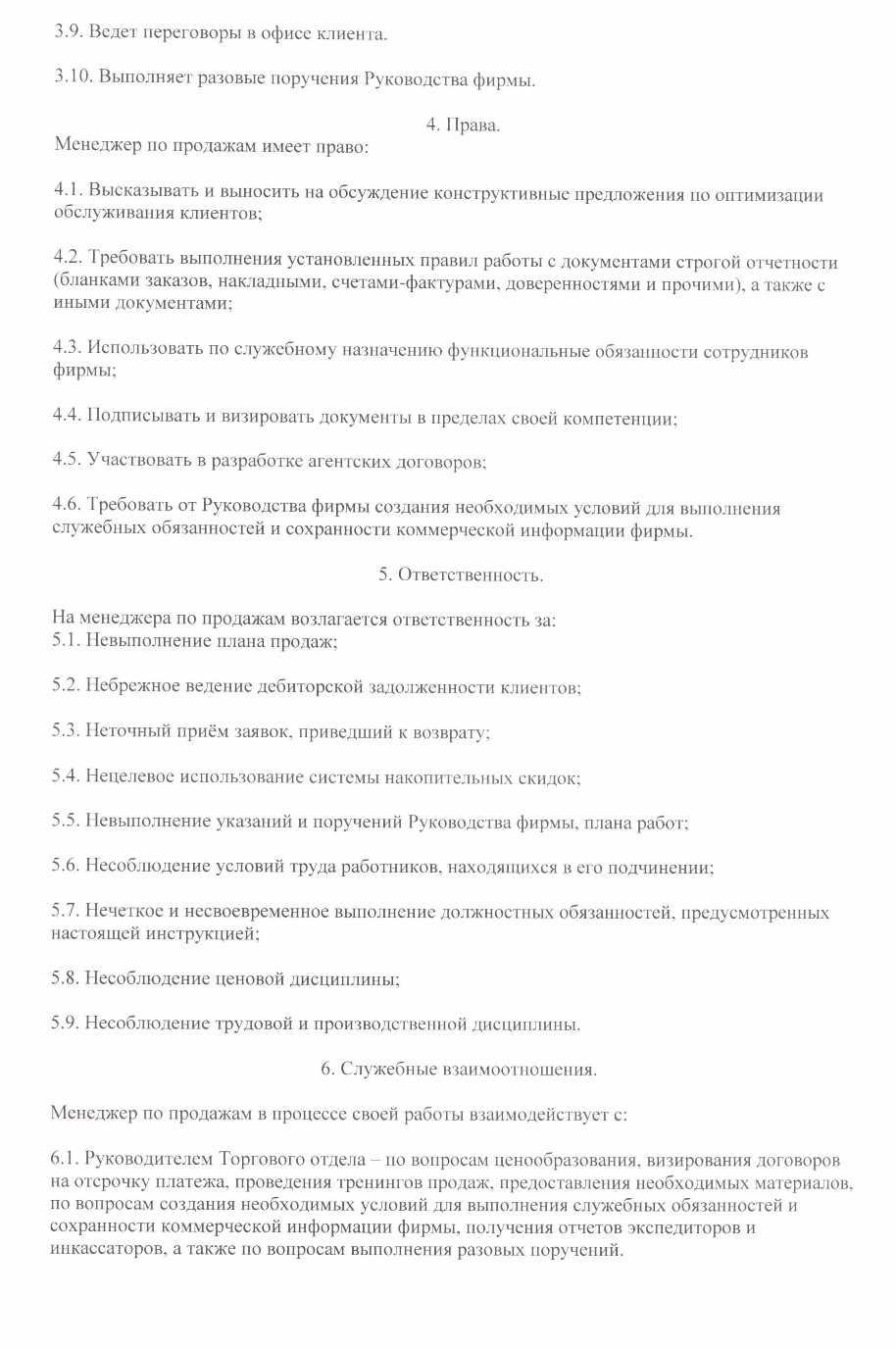 должностная инструкция менеджер отдела сбыта