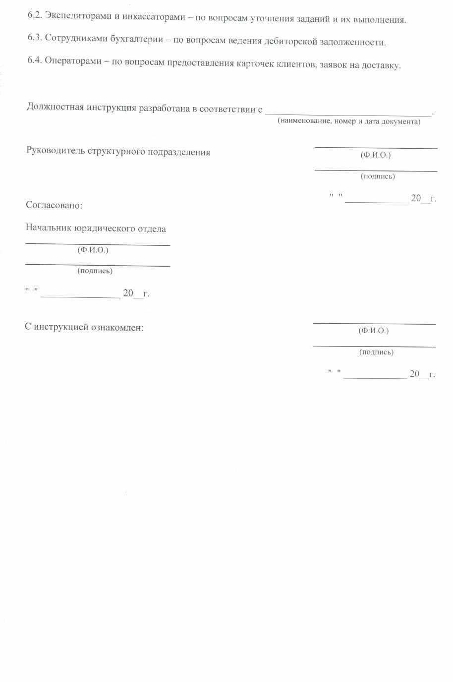 Должностная инструкция координатор продаж
