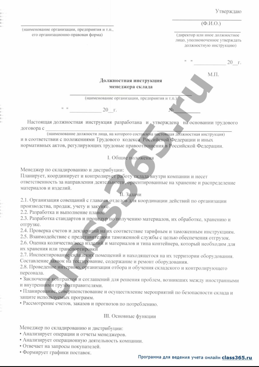 Должностная инструкция Оператора Диспетчерской Службы