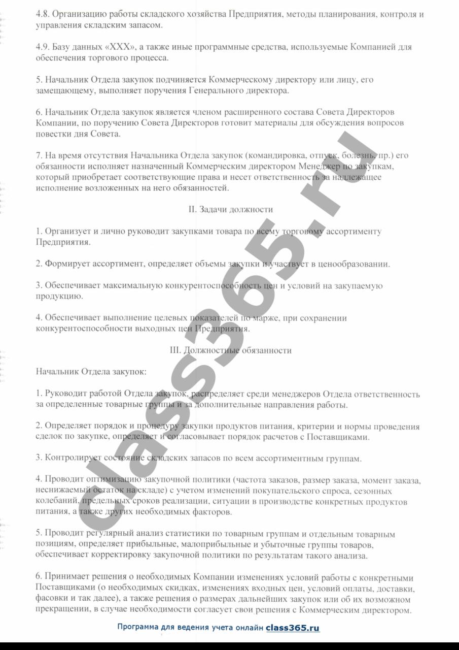 Должностная инструкция начальника отдела оформления договоров