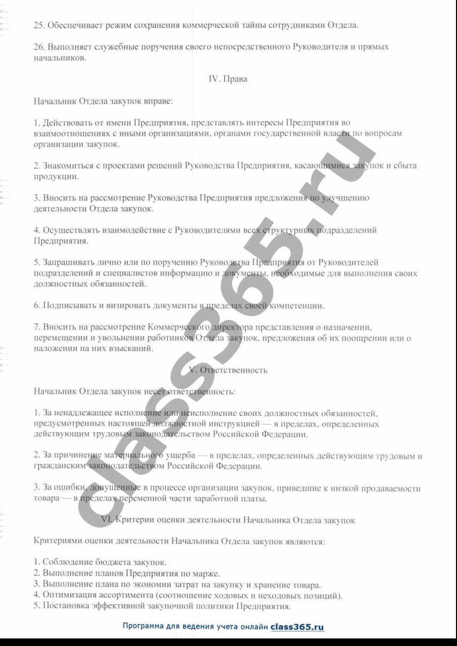 Начальник отдела поставок должностная инструкция