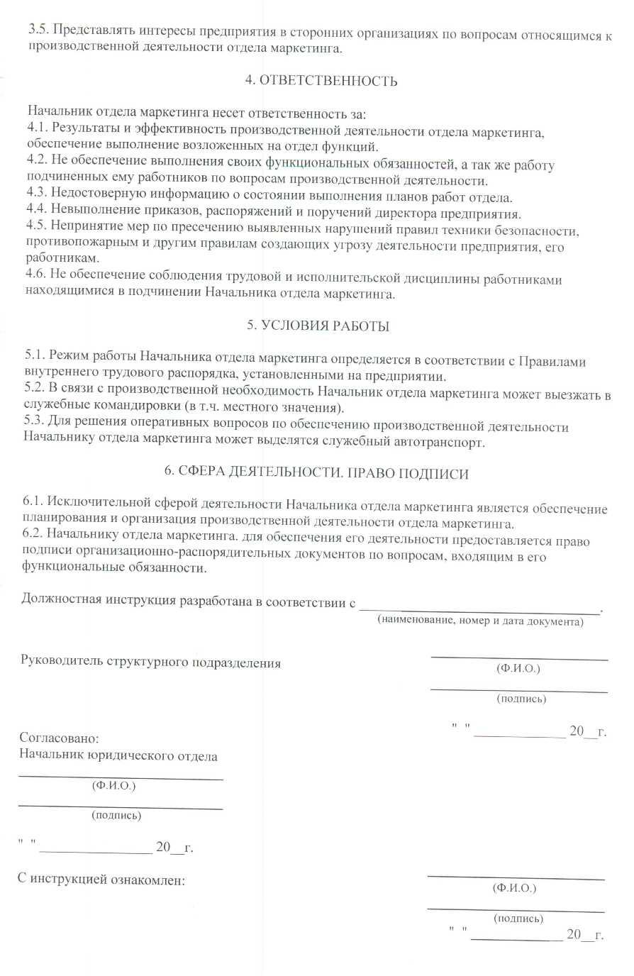 Начальник отдела по работе с клиентами должностные инструкции