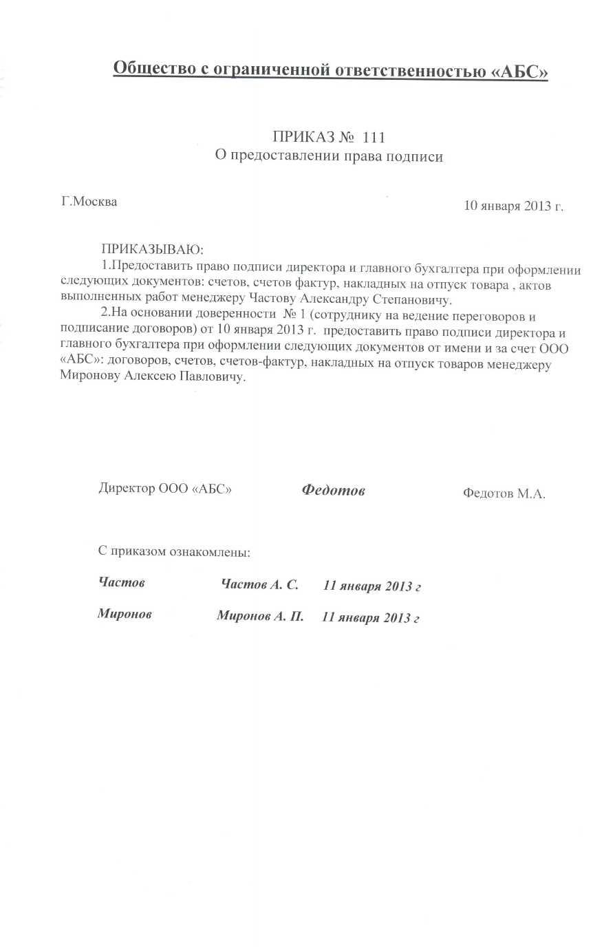документ образец