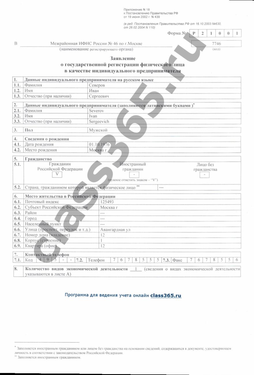 Заявление на регистрацию физ лица в качестве ип образец после регистрации ип нужно ли регистрироваться в пенсионном фонде