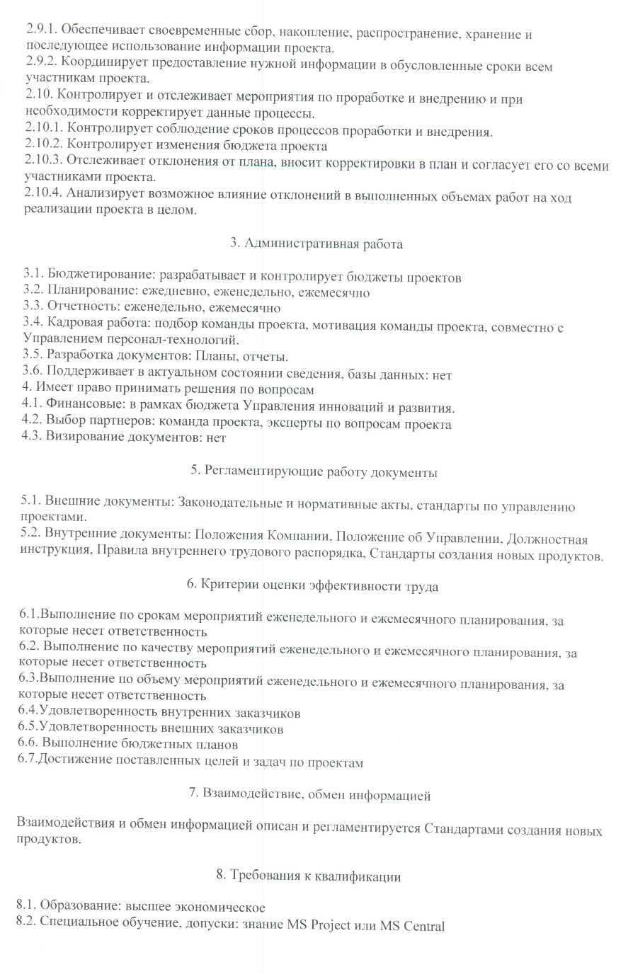 Должностная инструкция руководителя проекта строительного