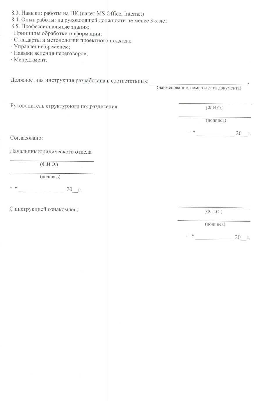 Менеджер проекта должностная инструкция