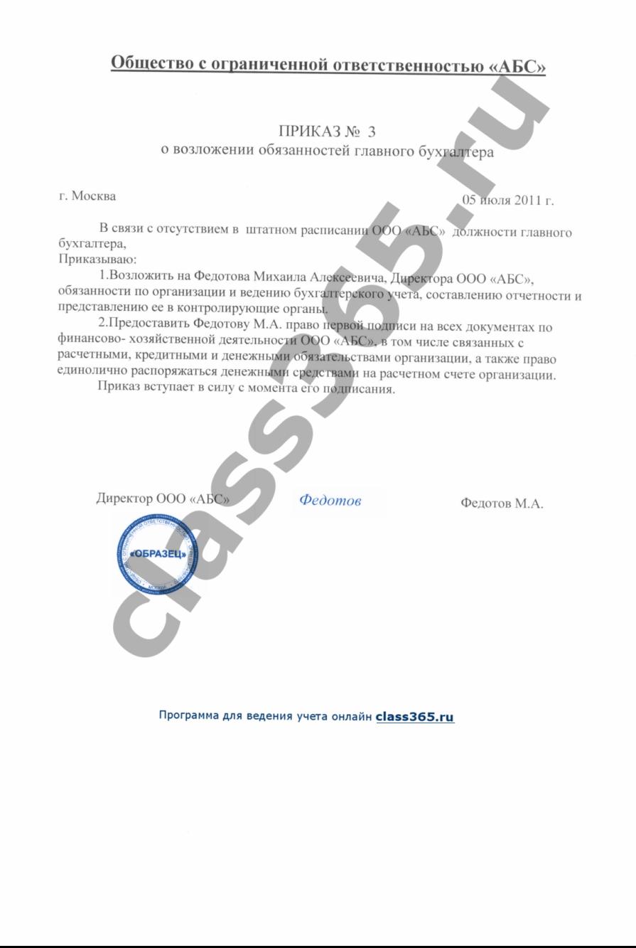 Ип приказ о возложении обязанностей главного бухгалтера на ип образец ип осно налог на имущество