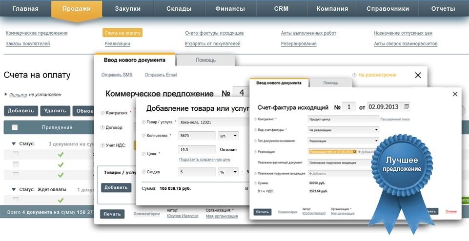 Удобная crm система торговля битрикс пользовательское поле раздела