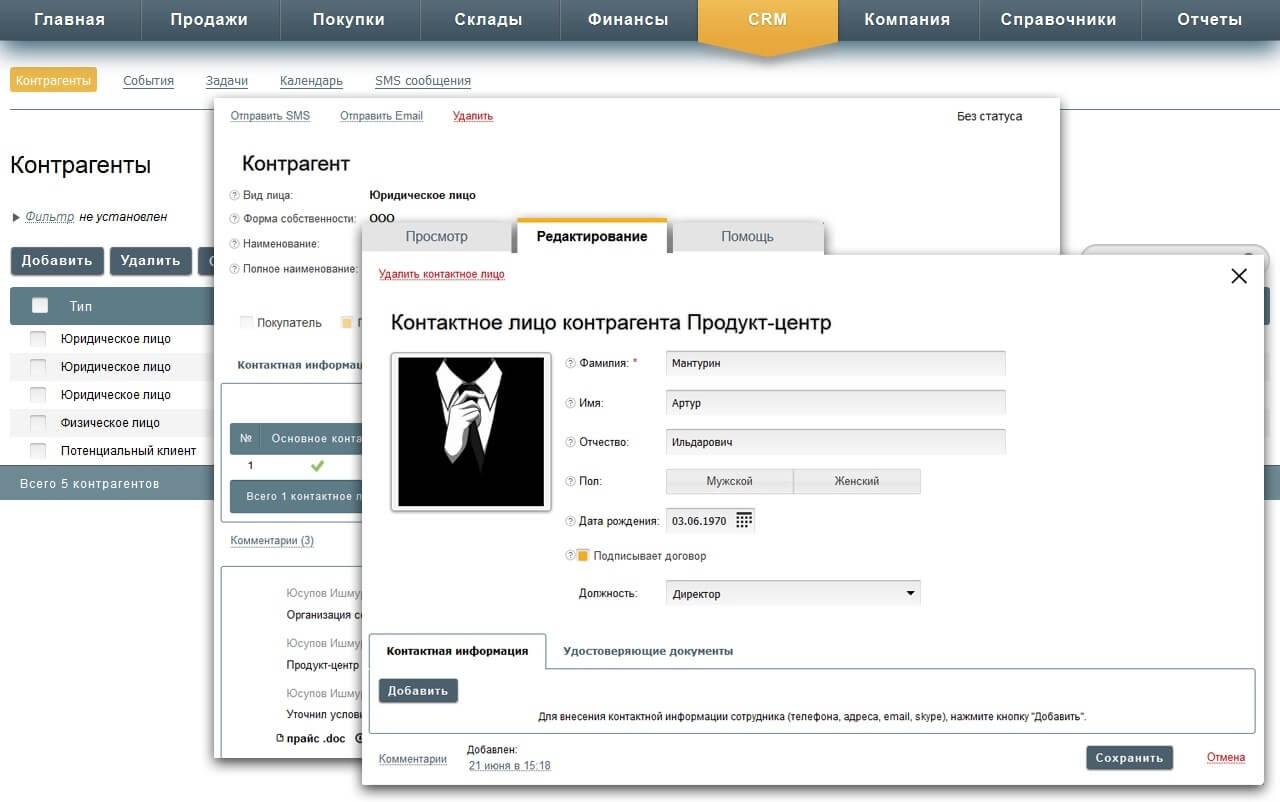 Crm система управления взаимоотношениями с клиентами что это лучший хостинг для сайта на 1с битрикс