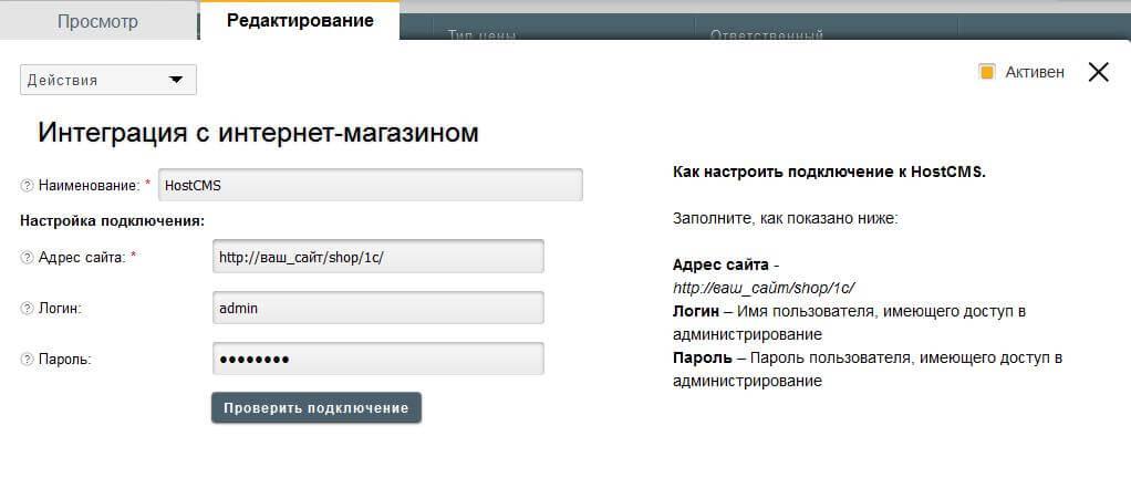 Hostcms инструкция пользователя - фото 4