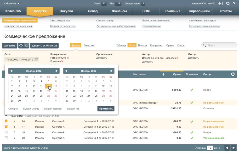 Автоматизация отдела продаж crm выгрузка веса в битрикс