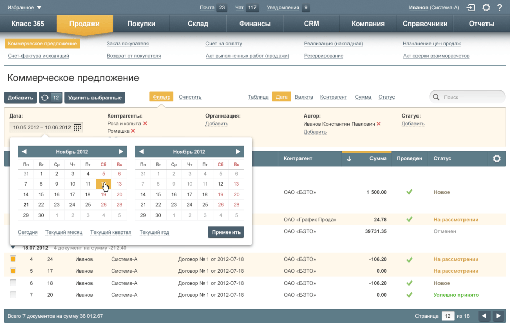 screenshot_commerchescoe_predlozhenie.pn