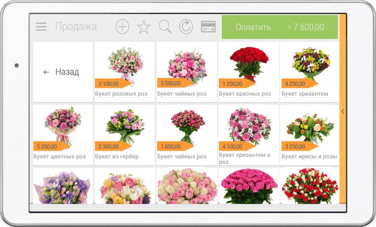 Учет букетов в магазине цветов