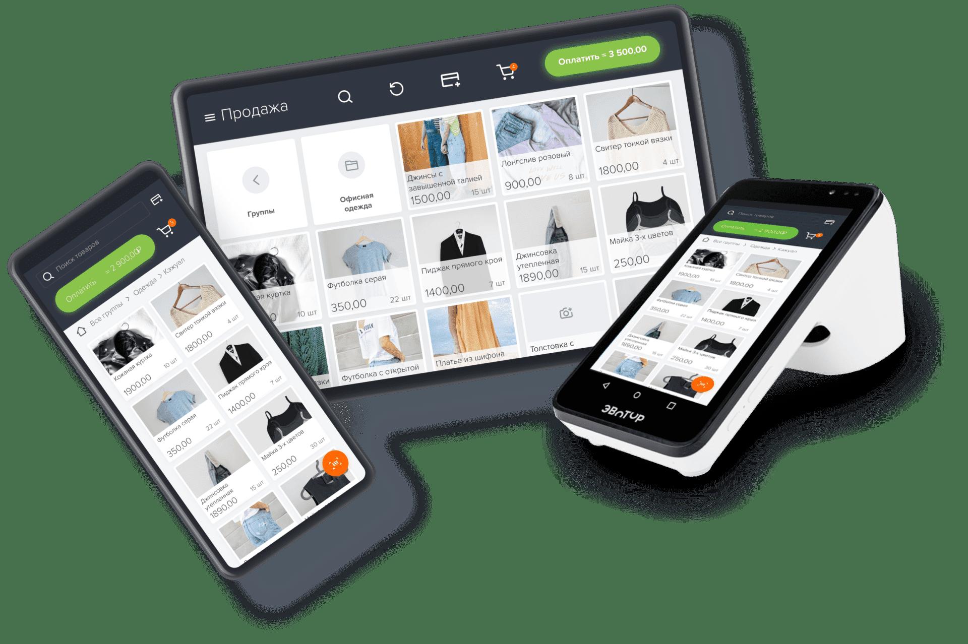 Программа для магазина одежды