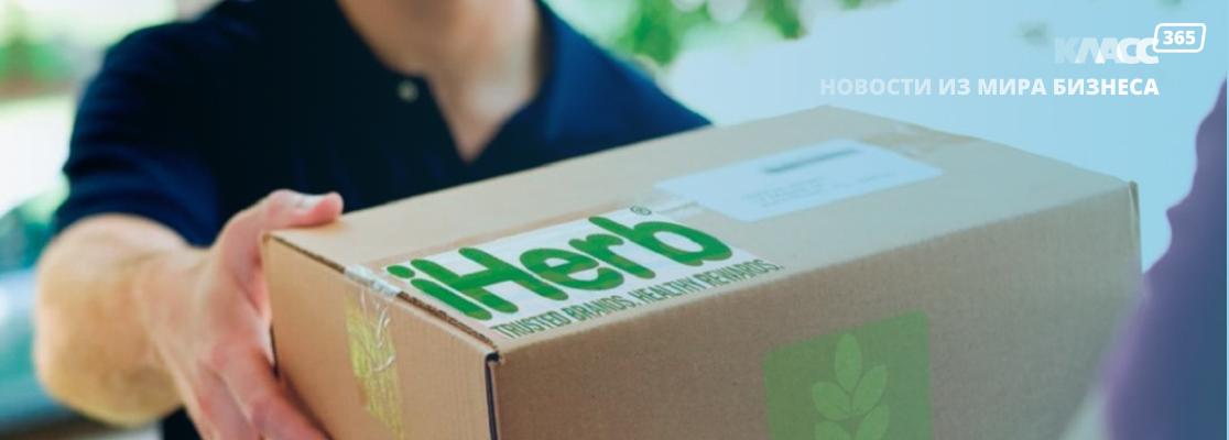 iHerb решил проинвестировать в Россию 100 000 000 $