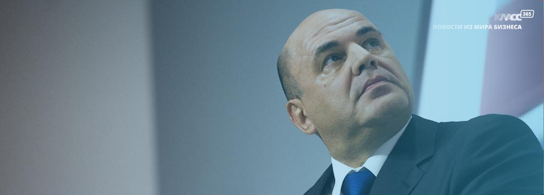 Мишустин утвердил запуск механизма СЗПК в России