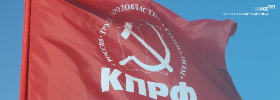 Коммунисты предложили облагать налогом все валютные вклады