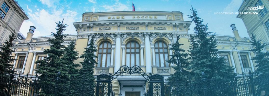 ЦБ РФ предложил альтернативу банковским вкладам