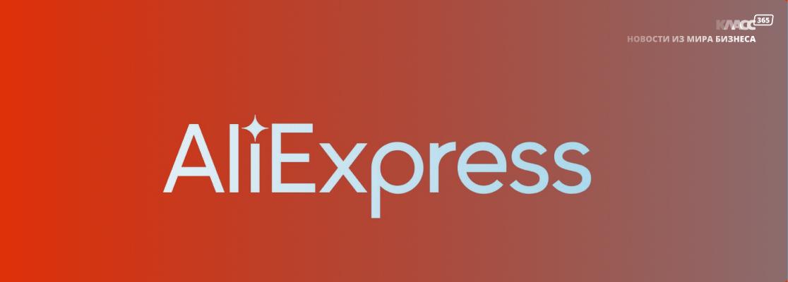 AliExpress запускает «Школу продаж» для продавцов-предпринимателей из России