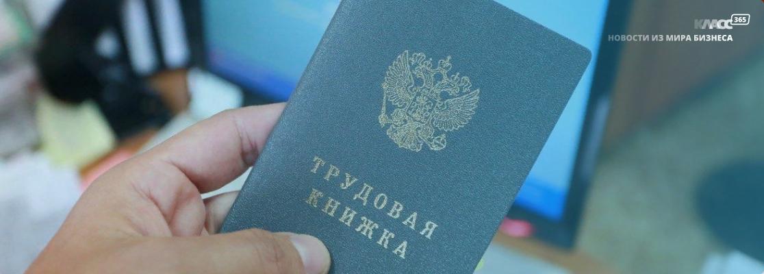 Спектр применения электронной трудовой книжки могут расширить – инициатива от Путина