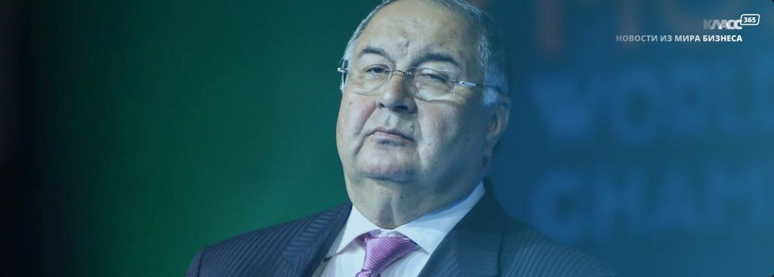 Миллиардер Усманов: «Повышение НДФЛ с 13% до 15% не скажется на моем уровне благосостояния»