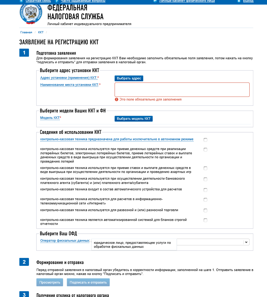 регистрация онлайн кассы в налоговой