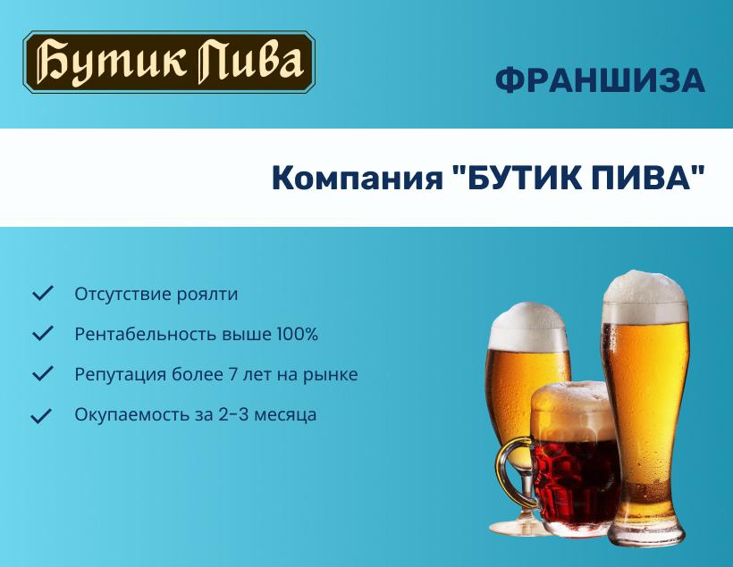 «Бутик пива»