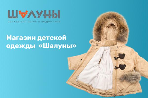Франшиза магазина детской одежды «Шалуны»