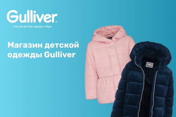 Франшиза магазина детской одежды Gulliver