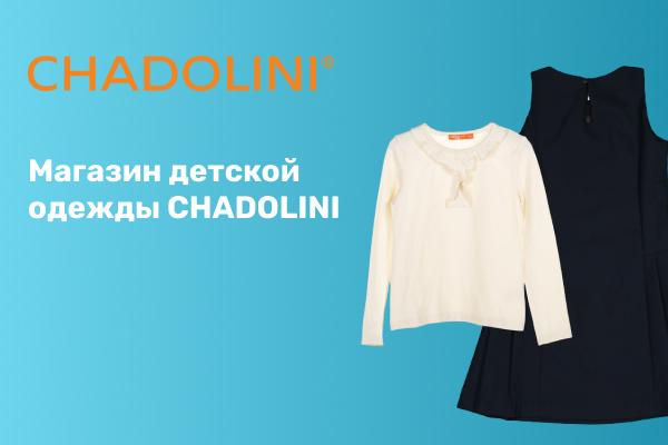 Франшиза магазина детской одежды CHADOLINI
