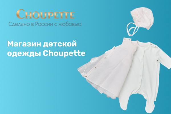 Франшиза магазина детской одежды Choupette