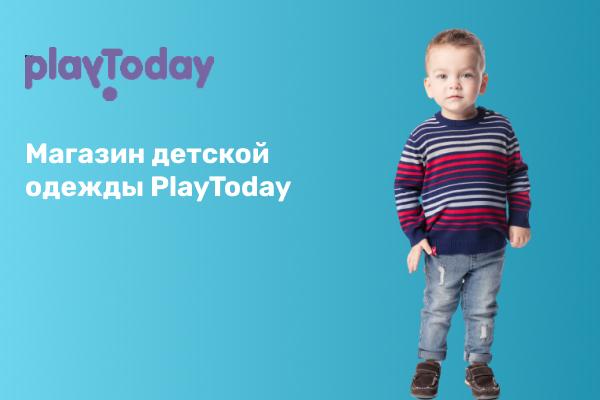 Франшиза магазина детской одежды PlayToday