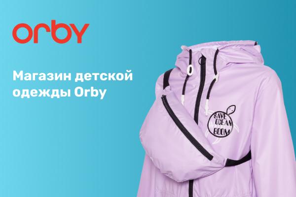 Франшиза магазина детской одежды Orby