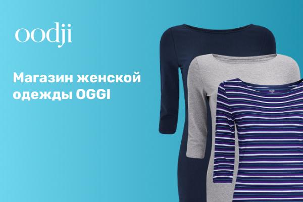 Франшиза магазина женской одежды OGGI