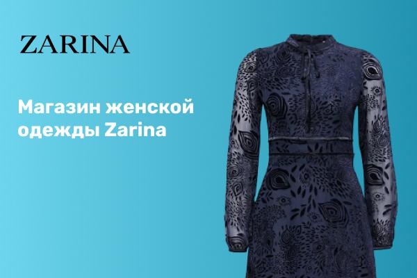 Франшиза магазина женской одежды Zarina