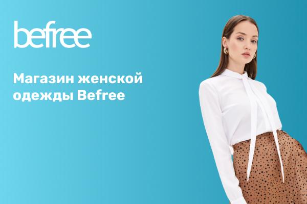 Франшиза магазина женской одежды Befree