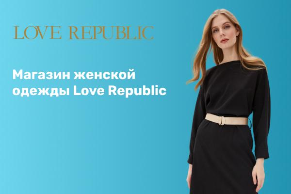 Франшиза магазина женской одежды Love Republic