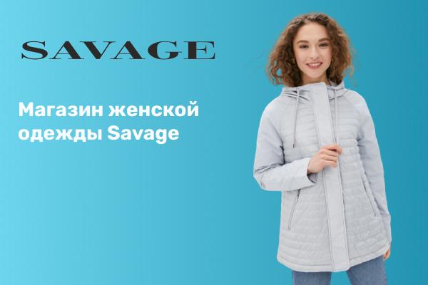 Франшиза магазина женской одежды Savage