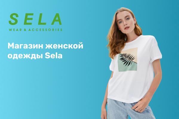 Франшиза магазина женской одежды Sela